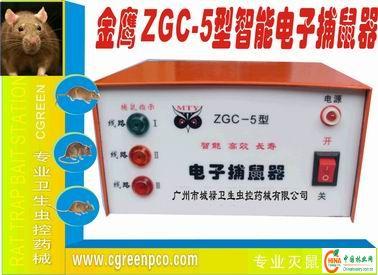 名称 除四害防治ZGC 5型金鹰智电子捕鼠器 高效捕鼠器除虫药械